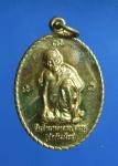ต้นตำนานหลวงปู่สรวง (บักกันเนียว) เนื้อทองฝาบาตร วัดป่าโคกแก้ว แหลมทอง ปี58 ศรีส