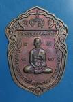 เหรียญหลวงปู่ธรรมรังษี วัดพระพุทธบาทพนมดิน อ.ท่าตูม จ.สุรินทร์ ปี 43(N34576)