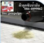 ฝ่ายขาย ปูเป้0864099062 line:poupelps สินค้าOil Absorbent Pads แผ่นผ้าดูดซับน้ำม