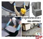 ฝ่ายขาย ปูเป้0864099062 line:poupelps สินค้า Universal Absorbent Pads and Roll แ