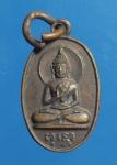 เหรียญพระพุทธ ปี 22( N34622)