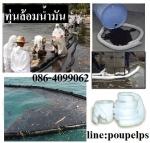 ฝ่ายขาย ปูเป้0864099062 line:poupelps สินค้า Oil Boom Spill ทุ่นดูดซับน้ำมัน จาร