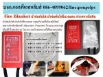 ฝ่ายขาย ปูเป้0864099062 line:poupelps สินค้าFIRE BLANKET ผ้าห่มดับไฟกันไฟลาม ใช้