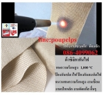 ฝ่ายขาย ปูเป้0864099062สินค้าSilica cloth หรือ ผ้าซิลิก้า ปราศจากใยหิน ผ้าซิลิก้