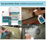 ฝ่ายขาย ปูเป้0864099062 line:poupelps สินค้าLPS Precision cleanสเปรย์และหัวเชื้อ