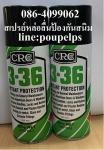 ฝ่ายขาย ปูเป้0864099062 line:poupelpsสินค้าCRC 3-36  สเปรย์เคลือบป้องกันสนิม หล่