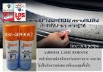 ฝ่ายขาย ปูเป้0864099062 line:poupelps สินค้าAMBERSIL Label Remover สเปรย์ลอกแผ่น