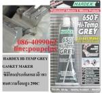 ฝ่ายขาย ปูเป้0864099062 line:poupelps สินค้าHARDEX HI-TEMP GRAY GASKET MAKER ซิล