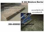 ฝ่ายขาย ปูเป้0864099062 line:poupelpsสินค้าK303C Moisture Barrier น้ำยาป้องกันคว