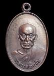 เหรียญหลวงพ่อแช่ม หลัง ภปร.ปี 26 บล็อกวงเดือน  (หายาก)     ( N34715)