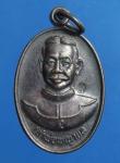 เหรียญเจ้าพ่อพญาแล รุ่นอิทธิมหามงคล วัตถุปี45 จ.ชัยภูมิ ( N34744)