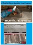 ฝ่ายขาย ปูเป้0864099062 line:poupelps สินค้า LPS Anti-Spatterสเปรย์ป้องกันสะเก็ด