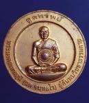เหรียญหลวงพ่อสด  ดูดทรัพย์ วัดธรรมกาย พ.ศ. 2541( N34803)
