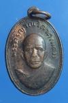 เหรียญหลวงพ่อแดง วัดเขาบันไดอิฐ จ.เพชรบุรี ( N34804)