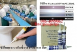 ฝ่ายขาย ปูเป้0864099062 line:poupelps สินค้าWessbond Neutral กาวซิลิโคนยาแนว Foo