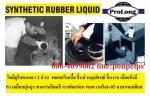 ฝ่ายขาย ปูเป้0864099062line:poupelps สินค้าPROLONG SYNTHETIC RUBBER LIQUID สารโพ