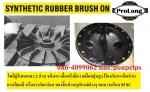 ฝ่ายขาย ปูเป้0864099062 line:poupelpsสินค้า PROLONG SYNTHETIC BRUSH ON  สารโพลีย