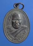 เหรียญ พระครูสังวรโกวิท(หลวงพ่อพร้อม) วัดกะช่องเปี่ยมราษฏร์ จ.ตรัง (N35007)