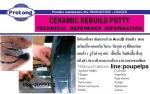 ฝ่ายขาย ปูเป้ 0864099062 line:poupelps สินค้า Prolong Ceramic Rebuild putty สารอ