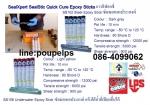 ฝ่ายขาย ปูเป้0864099062line:poupelpsสินค้า SEAL X PERT SEAL STIC อีพ็อกซี่แบบดิน