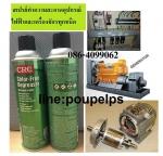 ฝ่ายขาย ปูเป้ 0864099062 line:poupelps สินค้าCrc Chlor free Degreaser  สเปรย์ทำค