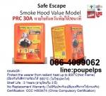 ฝ่ายขาย ปูเป้ 0864099062 line:poupelps สินค้า PRC 30A หน้ากากกันไฟ หายใจได้ 30นา