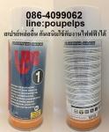 ฝ่ายขาย ปูเป้0864099062 ine:poupelps สินค้า LPS1D สเปรย์หล่อลื่นชนิดฟิล์มแห้งบาง