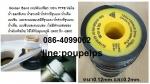 ฝ่ายขาย ปูเป้0864099062 line:poupelps สินค้าGOLDENBAND เทปพันเกลียวท่อ เนื้อพีที