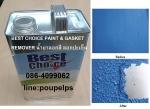 ฝ่ายขาย ปูเป้0864099062line:poupelps สินค้าBEST CHOICE PAINT & GASKET REMOVER น้