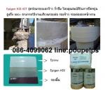 ฝ่ายขาย ปูเป้0864099062 line:poupelpsสินค้าEPIGEN KIS Alloy Epoxy Polymer ชุดซ่อ