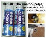 ฝ่ายขาย ปูเป้0864099062 line:poupelps สินค้าWessbond777สเปรย์หล่อลื่นอเนกประสงค์