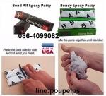 ฝ่ายขาย ปูเป้0864099062 line:poupelps สินค้าBONDY EPOXY PUTTY กาวอีพ็อกซี่พุตตี้
