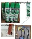 ฝ่ายขาย ปูเป้0864099062 line:poupelps สินค้าWorld Foam สเปรย์โพลียูรีเทน สำหรับอ