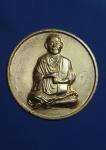 เหรียญสมเด็จพระพุทธจารโต พรหมรังสี  ( N35264)