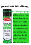 ฝ่ายขาย ปูเป้0864099062 line:poupelps สินค้าCRC extreme duty silicone สเปรย์ซิลิ