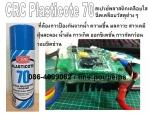 ฝ่ายขาย ปูเป้0864099062 line:poupelpsสินค้า CRC Plasticote 70 สเปรย์พลาสติกเคลือ