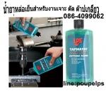 ฝ่ายขาย ปูเป้0864099062 line:poupelps สินค้าLPS Tapmatic Aqua Cutน้ำยาหล่อเย็นสำ