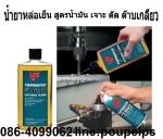 ฝ่ายขาย ปูเป้0864099062 line:poupelps สินค้าLPS 1Goldน้ำยาหล่อเย็นอเนกประสงค์ ช่