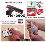 ฝ่ายขาย ปูเป้ 0864099062 line:poupelps สินค้า EPOXY PUTTY AB อีพ็อกซี่ พุ๊ตตี้แบ