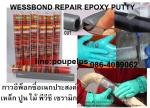 ฝ่ายขาย ปูเป้0864099062line:popelps สินค้า Wessbond Epoxy อีพ็อกซี่แบบดินน้ำมัน