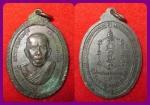 เหรียญหลวงพ่ออินทร์ วัดศรีจันทร์ เนื้อทองแดง รุ่นแรก