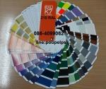 ฝ่ายขาย ปูเป้0864099062 line:poupelps สินค้า บัตรแถบสี RAL เยอรมนีกราฟสี ralk7 ม