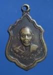 เหรียญ พระญาณวิเศษ วัดหลวงสุมังคลาราม ปี ๒๕๑๗ (N35413)