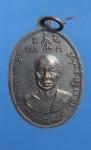 เหรียญพระครูพรหมสมาจาร หลังพระครูภาวนานิเทศก์ วัดเขาวัง จ.ราชบุรี (N35444)