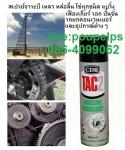 ฝ่ายขาย ปูเป้0864099062 line:poupelps สินค้าCRC TAC2 สเปรย์หล่อลื่น โซ่ทุกชนิด แ