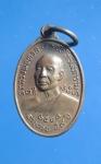 เหรียญหลวงพ่อหวล วัดโพธิโสภาราม (N35572)