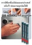 ฝ่ายขาย ปูเป้0864099062 line:poupelpsสินค้าLPS Strong Steel Stick อีพ็อกซี่พุ๊ตต