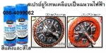 ฝ่ายขาย ปูเป้0864099062 line:poupelps สินค้าVanish วานิชสีแดงและใส เคลือบขดลวด ใ