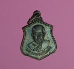 7319 เหรียญหลวงพ่อศรีแก้ว วัดหัวยเงาะ ปัตตานี ปี 2523 เนื้อทองแดง 49
