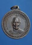เหรียญหลวงปู่มั่น หลวงพ่อคง วัดเกาะศาลพระ ราชบุรี (N35608)